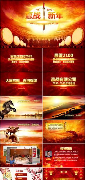 辞旧迎新/开业/贺岁/启动会/创意/年会/节庆/颁奖/庆典模板