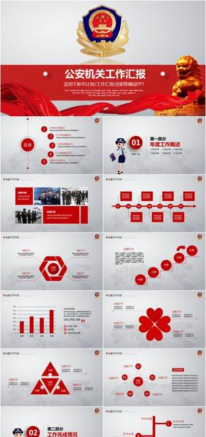 公安警察/灰红大气/框架完整/年终总结/工作汇报/工作计划/图形精美