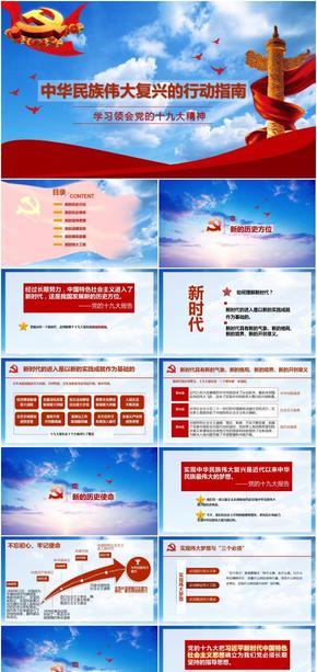 中华民族伟大复兴的行动指南