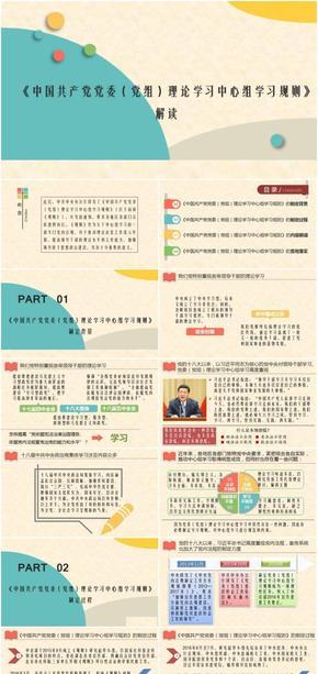 《中国共产党党委(党组)理论学习中心组学习规则》解读