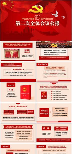 十九届二中全会解读课件:中国共产党第十九届中央委员会第二次全体会议公报_百度文库