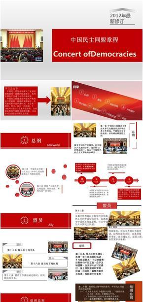民盟/中国民主同盟章程