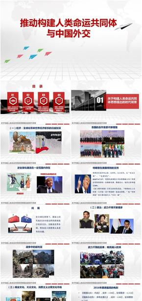 人类命运共同体与中国外交