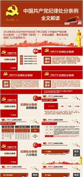 中国共产党纪律处分条例全文解读