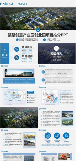 创业园产业园工业园商业中心开发区招商引资推介ppt模板