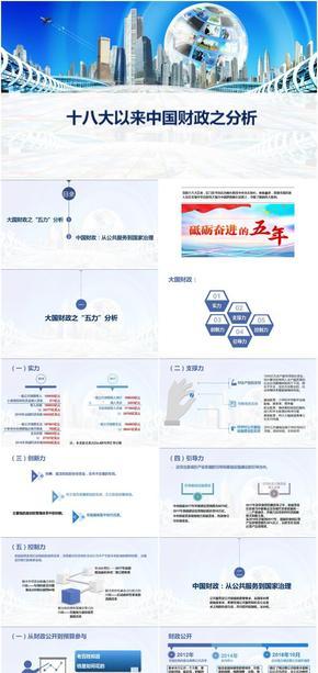 十八大以来中国财政之分析/公共服务/国家治理