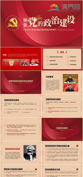 中共中央关于加强党的政治建设的意见课件