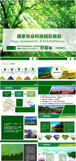国家农业科技园区规划