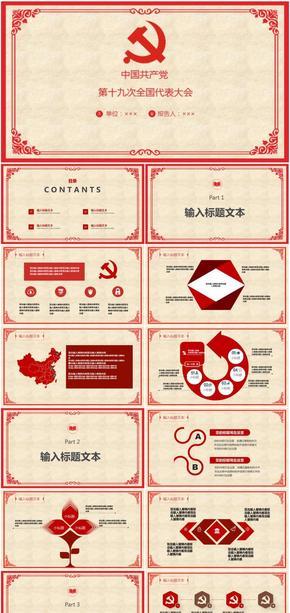 中国共产党第十九次全国代表大会(十九大)解读模板