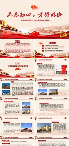 中国共产党第十九次全国代表大会报告