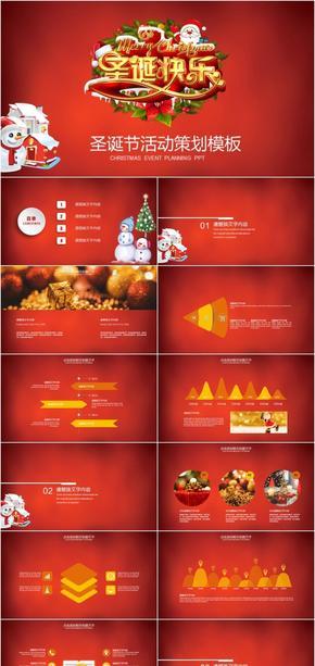 圣诞节活动策划模板