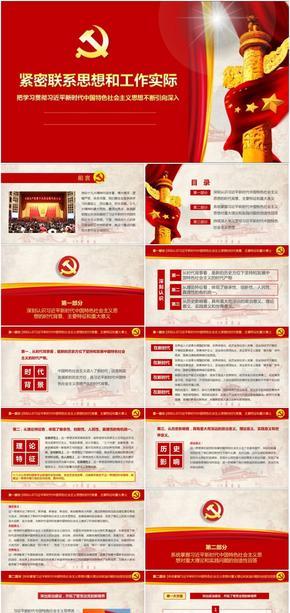 紧密联系思想和工作实际-学习贯彻习近平新时代中国特色社会主义思想不断引向深入