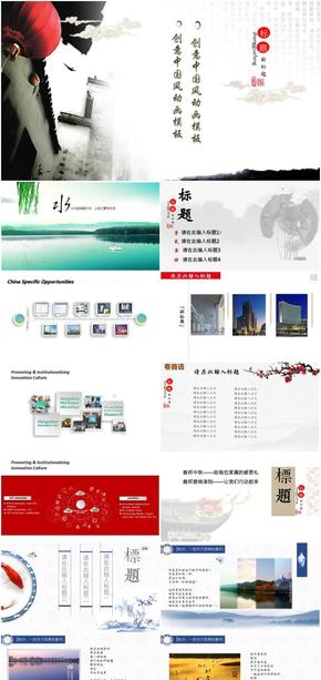 创意中国风动画模板