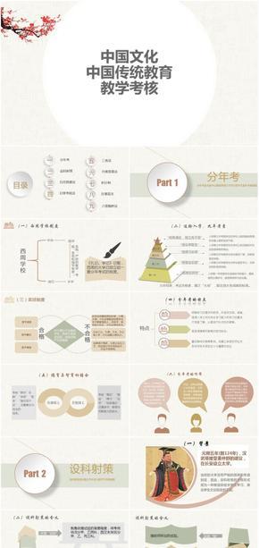 中国文化-中国传统教育教学考核