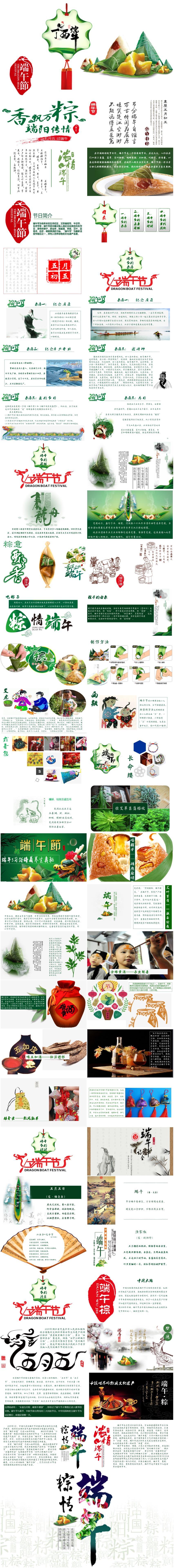 "ppt模板端午节/传统节日文化/非物质文化遗产/端午"""