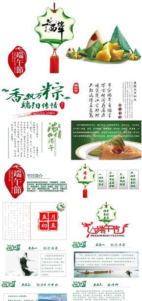 端午节/传统节日文化/非物质文化遗产/端午节课件/端午节模板
