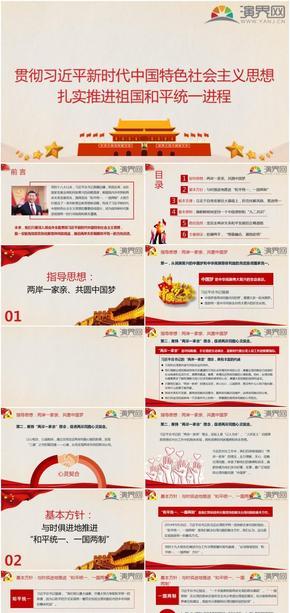 貫徹習近平新時代中國特色社會主義思想 扎實推進祖國和平統一進程