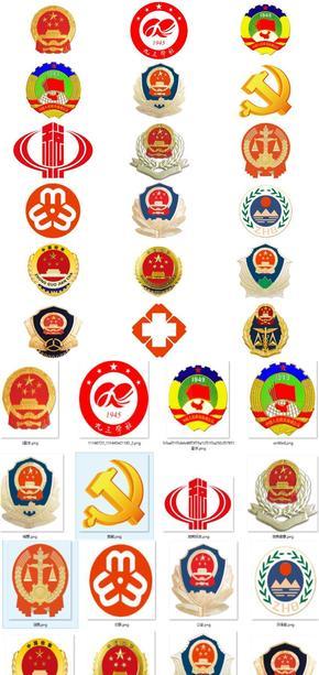 党政机关单位标识