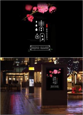 清明节/封面背景