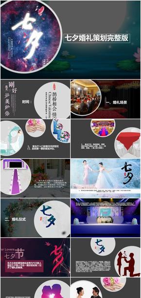七夕婚礼策划完整版