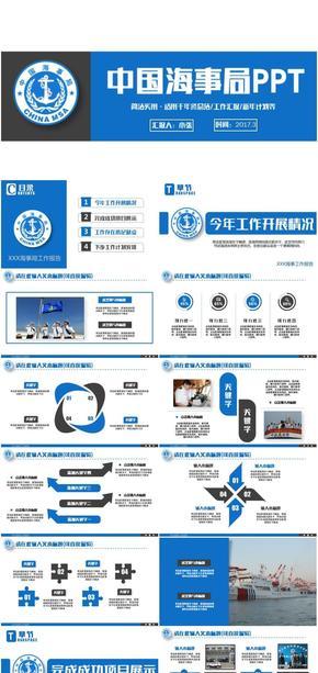 中国海事局PPT模板