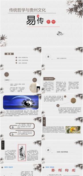 传统哲学与贵州文化-易传思想