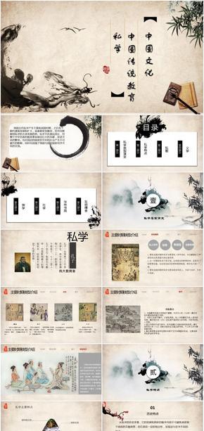 中国文化-中国传统教育-私学