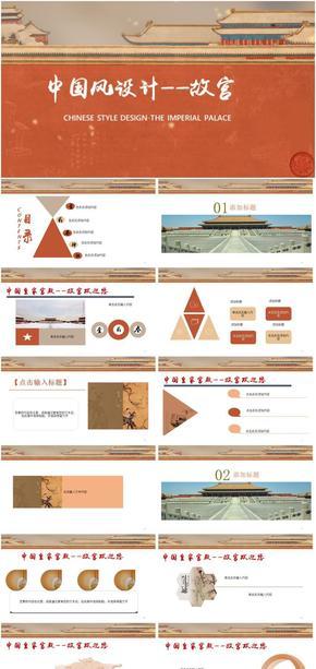 中国文化元素演示设计03号模板