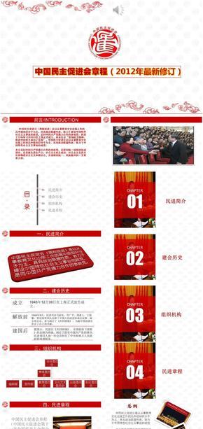 中国民主促进会章程-民进