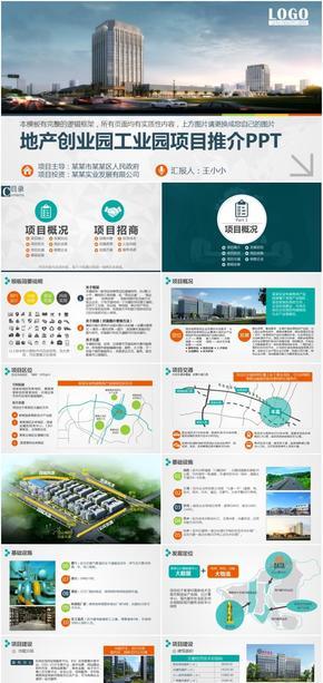 工业园物流园开发区商业地产项目招商推介PPT