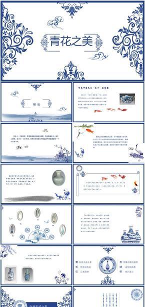 中国文化   中国瓷器