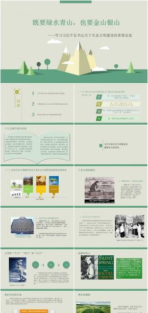 中国特色社会主义/生态文明建设/既要绿水青山/也要金山银山