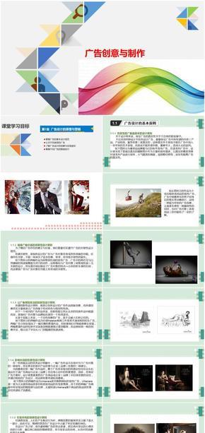 广告创意与制作-第1章  广告设计的原理与营销