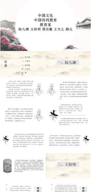 中国文化  中国传统教育-教育家-陆九渊  王阳明  黄宗羲  王夫之  颜元