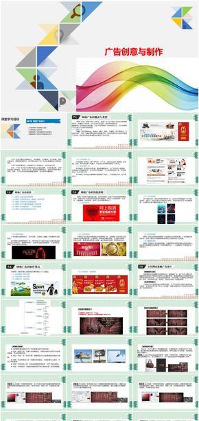 广告创意与制作-第7章  网络广告设计