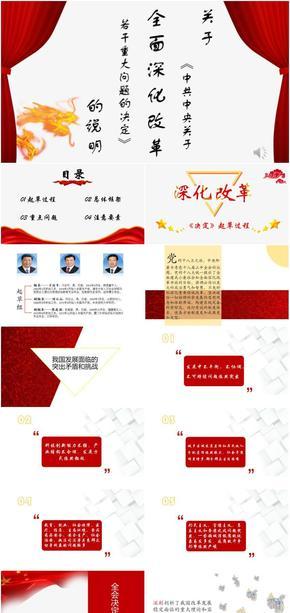 治国理政-关于《中共中央关于全面深化改革若干重大问题的决定》的说明