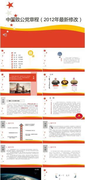 中国致公党章程/致公党