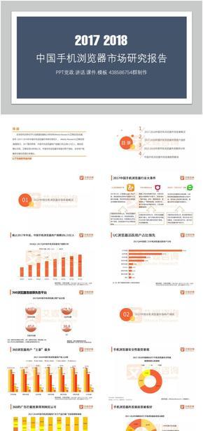 中国手机浏览器市场研究报告2017-2018