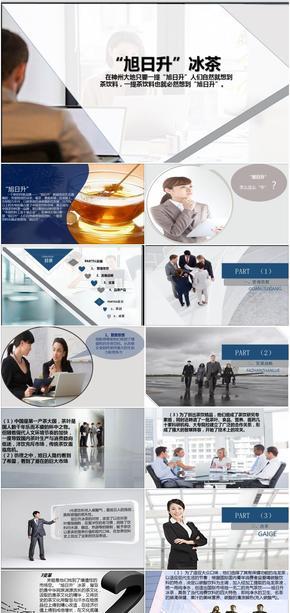 """冰茶""""旭日升""""品牌经营策略"""