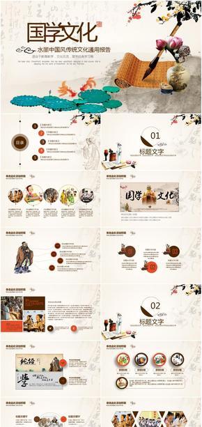 水墨中国风传统文化通用报告国学文化