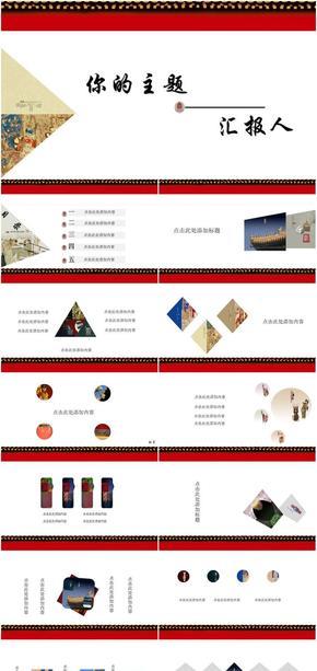 中国文化元素演示设计06号模板