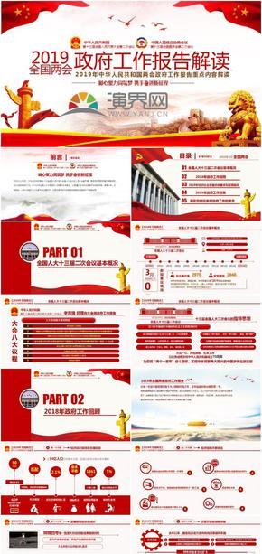 2019年中華人民共和國兩會政府工作報告重點內容解讀