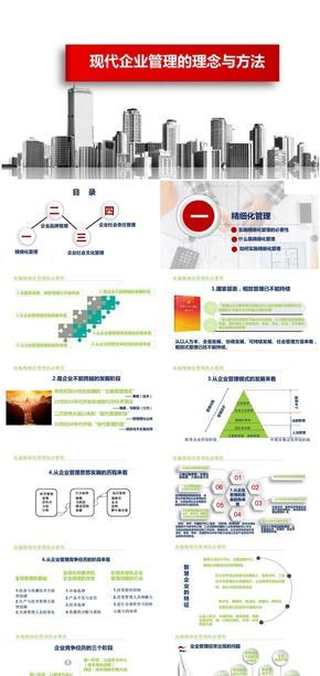 企业品牌管理-企业文化-精细化管理-企业社会责任-现代企业管理理念与方法