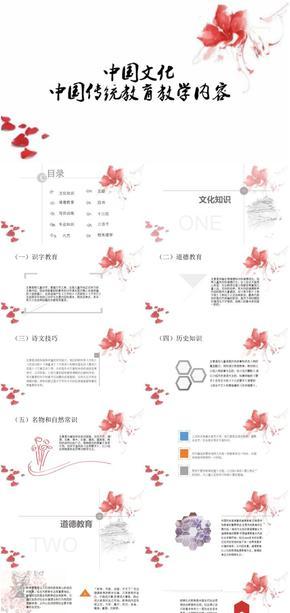 中国文化-中国传统教育教学内容