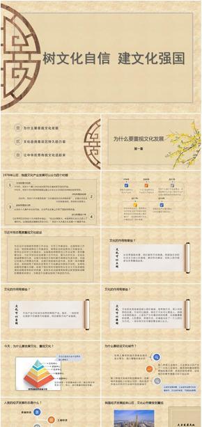 树文化自信 建文化强国  文化产业