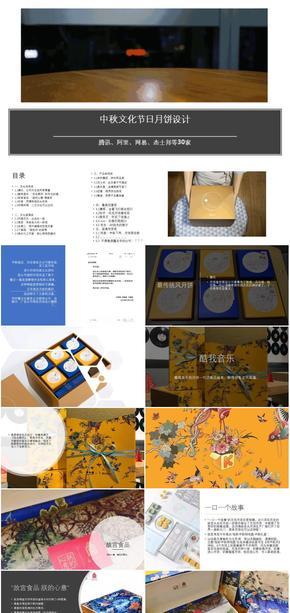 中秋文化-文创月饼