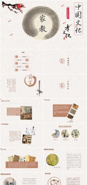 中国文化-中国传统教育-家教