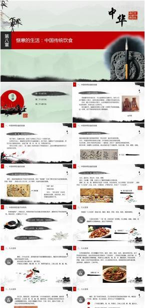 第8章 惬意的生活:中国传统饮食