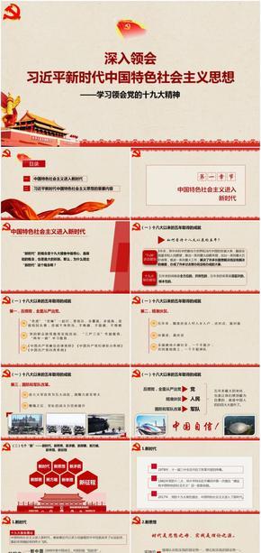 中国特色社会主义新时代-中国特色社会主义新思想
