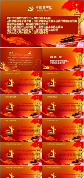 中国特色社会主义 现代化国家 现代化经济体系 人民当家作主民主政治 改善民生 社会治理 生态文明